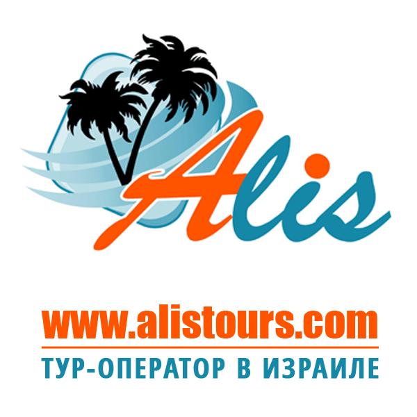 алис турс — тур оператор в Израиле
