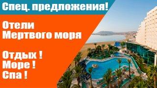 отели мертвое море