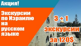 Экскурсии по Израилю на русском языке.