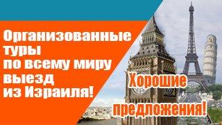 Организованные туры на русском языке для Израильтян.