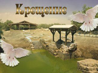 18 января. Крещение на Святой земле в Каср аль-Яхуд